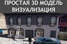 Создание 3D-моделей в Google Sketchup по вашим эскизам и фото 6 - kwork.ru