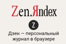 70 ссылок с Яндекс коллекции 13 - kwork.ru