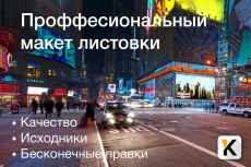 Дизайн иллюстрированного меню 37 - kwork.ru