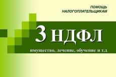 Сделаю декларацию 3 ндфл (возврат налога за квартиру, учебу и т.д.) 7 - kwork.ru