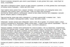 Перепечатаю текст со скана или фото, в том числе английский 23 - kwork.ru