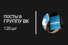 Контент для группы ВКонтакте. 100 постов. Можно в разные сообщества 16 - kwork.ru