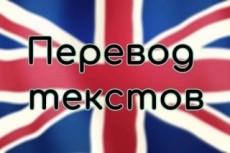 Переведу текст с русского на украинский язык и наоборот 17 - kwork.ru