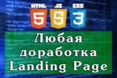 Доработаю лендинг 4 - kwork.ru