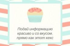 Сделаю уникальную инфографику на предложенную тему 24 - kwork.ru