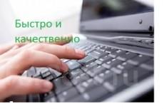 Напишу текст,  сделаю транскрибацию аудио-видео в текст 17 - kwork.ru