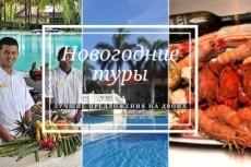 Любой тур дешевле оператора и турагентства 11 - kwork.ru