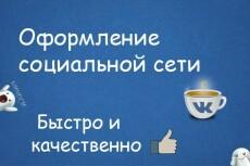 Полностью оформлю вашу страничку в социальных сетях 5 - kwork.ru