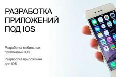 Создам Android приложение -1 экран 78 - kwork.ru