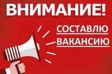 Резюме и вакансии 3 - kwork.ru