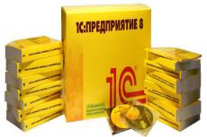 Подготовлю комплект документов в 1С 16 - kwork.ru