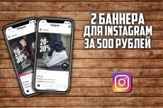 Сделаю 2 сторис для Instagram 25 - kwork.ru