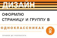 Оформление группы вконтакте. Дизайн обложки и аватара 22 - kwork.ru