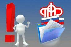 СЗВ-М в ПФР 9 - kwork.ru