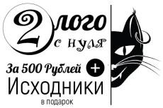 Создам логотип в 4 вариантах 30 - kwork.ru