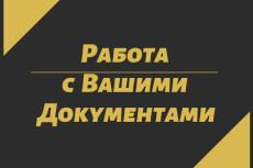 Сделаю рерайт Вашего текста 20 - kwork.ru