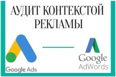 Проведу Аудит и дам рекомендации по улучшению Google Ads 7 - kwork.ru