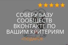 Соберу базу организаций с e-mail по отраслям, парсинг Яндекс карт 22 - kwork.ru