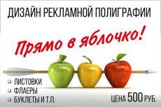 Сделаю вам дизайн полиграфии 11 - kwork.ru