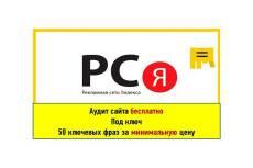 Создание директа, на поиск и РСЯ. от А до Я 13 - kwork.ru