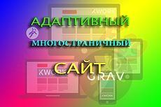 Адаптивный сайт с нуля 39 - kwork.ru