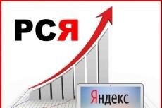 Настройка 1 рекламной кампании в РСЯ до 250 ключевиков + метрика 6 - kwork.ru