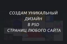 Создам прототи psd формата 20 - kwork.ru