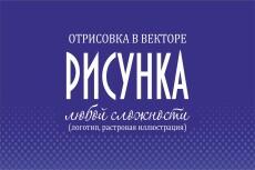 Придумаю и нарисую простой логотип, иконку, тематическую картинку 6 - kwork.ru