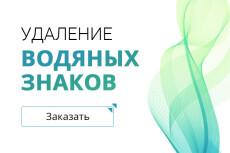 Разработаю дизайн флаера 38 - kwork.ru
