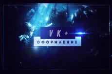 Шапка и аватар для группы ВК 13 - kwork.ru