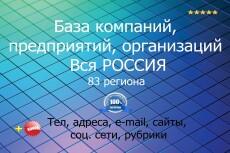 База предприятий и организаций России, юридических лиц, юрлиц 6 - kwork.ru