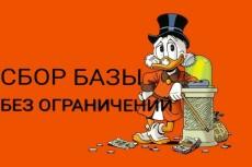 Холодный обзвон потенциальных клиентов 12 - kwork.ru