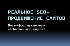 Полная SEO проработка продвигаемых страниц вашего сайта. Быстрый ТОП 8 - kwork.ru