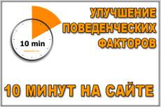 5000 уникальных посетителей с прогулкой по сайту из поисковых систем 15 - kwork.ru
