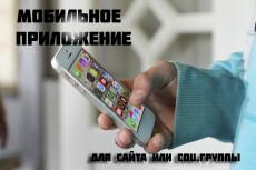 Разработка и доработка Android Приложений 30 - kwork.ru