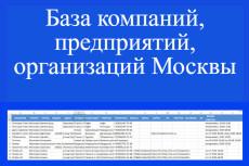 Соберу базу предприятий и организаций 11 - kwork.ru