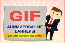 Баннеры и иконки 34 - kwork.ru