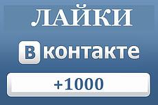 500 лайков на видео в Youtube 17 - kwork.ru