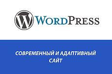 Сделаю адаптивный сайт на wordpress 20 - kwork.ru