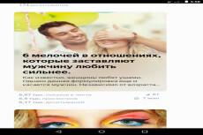 Сделаю рерайт статей по психологии 7 - kwork.ru