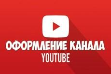 Сделаю оформление вашего Twitch канала 16 - kwork.ru