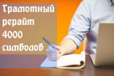 Кулинарные статьи от 3000 знаков 5 - kwork.ru