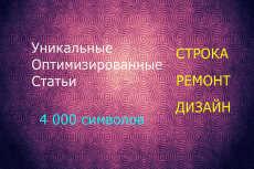 Пишем уникальные seo-тексты 6000 знаков по теме ремонт, строительство 4 - kwork.ru