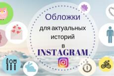 Шаблоны бесконечной ленты для инстаграма 90 штук с новинками 2019 г 36 - kwork.ru
