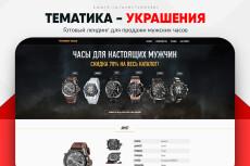 Сайт мужской и женской тематики 14 - kwork.ru