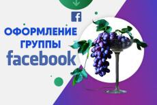 Оформление Instagram 24 - kwork.ru