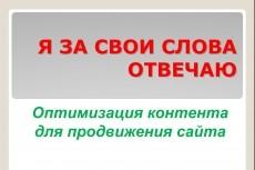 Редактирование и корректура 25 - kwork.ru