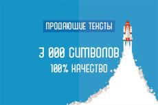 Копирайтинг текстов 16 - kwork.ru