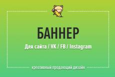 Баннеры для Яндекс Директ РСЯ и Google AdWords 36 - kwork.ru