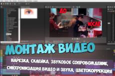 Монтаж, обрезка, склейка видео, наложение звука и музыки 20 - kwork.ru